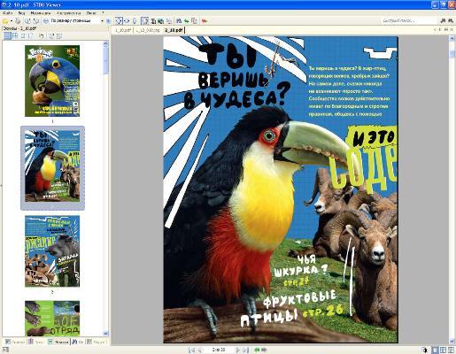 STDU Viewer 1.6.350 + Portable Русский/Английский