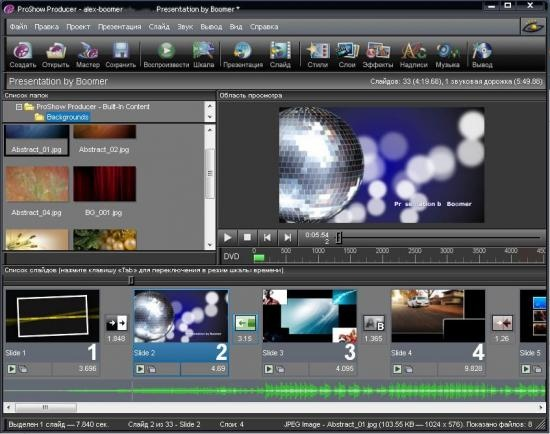 Photodex ProShow Producer 6.0.3397 Rus Portable