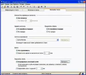 EasyQuizzy 1.8.244 Rus