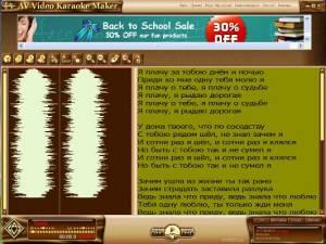 AV Video Karaoke Maker 1.0.42