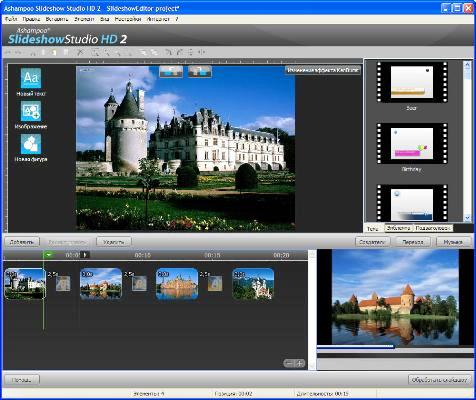 Ashampoo Slideshow Studio HD 2.0.5 Portable