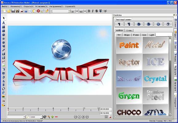 программа для создания логотипов скачать - фото 9