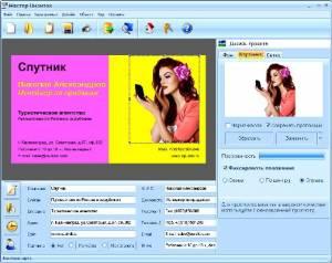 Мастер Визиток 4.65 Rus portable