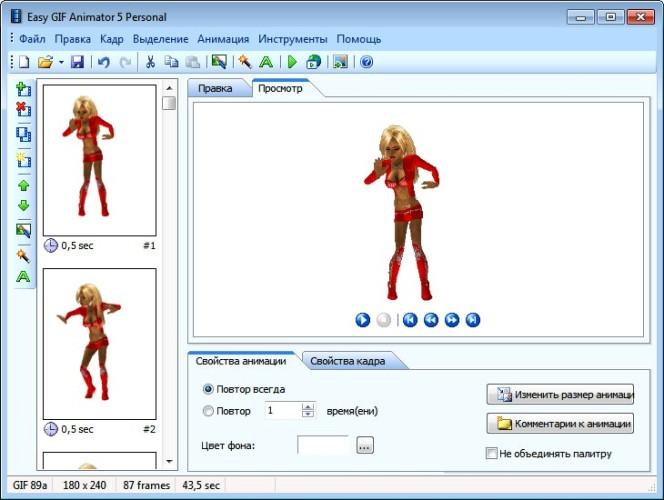 программа аниматор