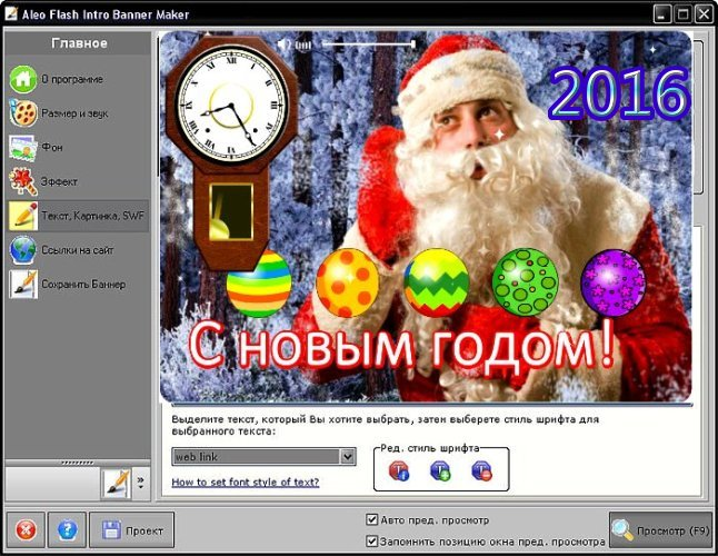 Aleo Flash Intro Banner Maker 4.1 Portable Rus + Видеоурок