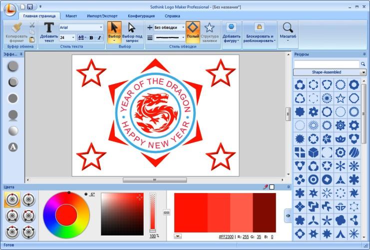 программа для создания логотипов скачать - фото 2
