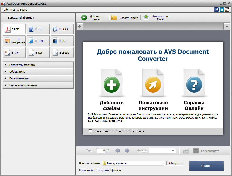 AVS Document Converter 2.2.3.200 Portable Rus