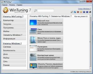 WinTuning 7 2.05.1 Portable RUS