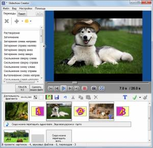 Bolide Slideshow Creator 1.3.1012 Portable