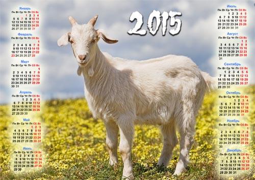 Календарь - Белая коза