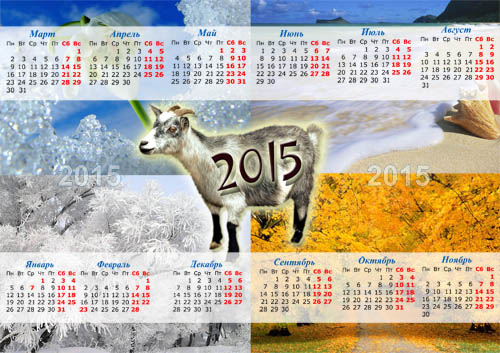 Календарь на 2015 год - Коза 2015