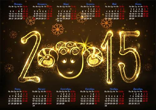 На 2015 год календарь - Яркий год овцы