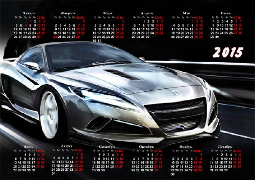 Календарь на 2015 год - Спорткар
