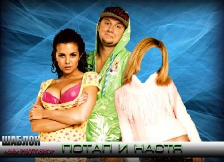 Красивый женский фотошаблон для adobe photoshop - Мои друзья Потап и Настя