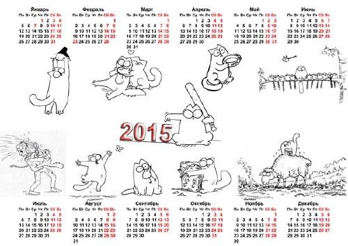 Календарь 2014 год с выходными и с праздниками и выходными