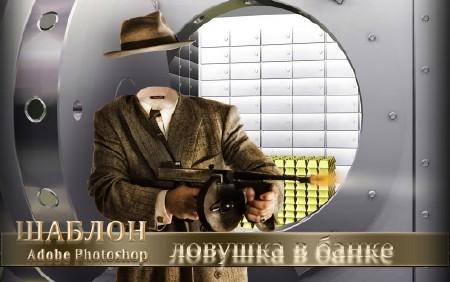 Красивый фотошаблон для photoshop - Западня в банке