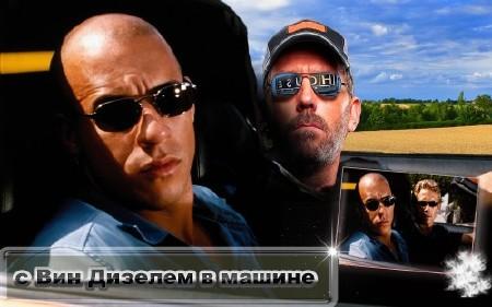 Многослойный мужской фотошаблон для фотошоп - В одной машине с Вин Дизелем