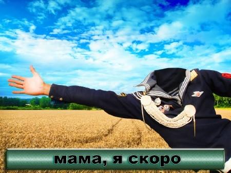 Многослойный мужской фотошаблон для фотомонтажа - Мама, я скоро