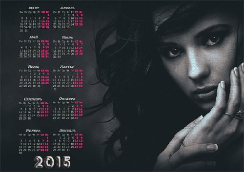 Календарь - С девушкой