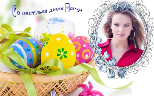 Рамка для фотошопа - С праздником Пасхи
