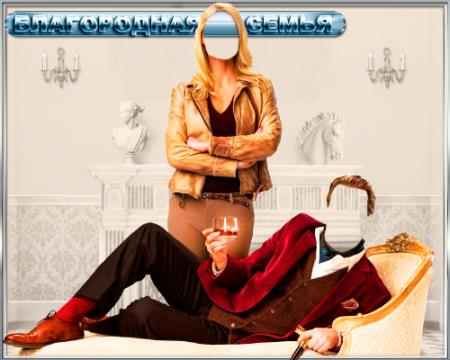Многослойный фотошаблон для фотомонтажа - Благородная семья