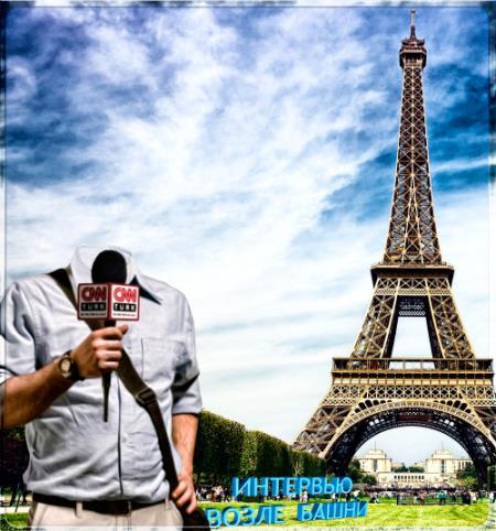 Psd шаблон для мужчин - Интервью возле эйфелевой башни