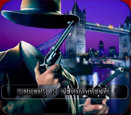 Фото шаблон - Ковбой и два револьвера